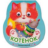 """Книжка-игрушка """"Неваляшки"""" Котёнок"""