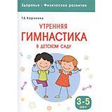 """Здоровье и развитие """"Утренняя гимнастика в детском саду"""" 3-5 лет"""