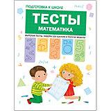 """Тесты и задания """"Подготовка к школе"""" Математика"""