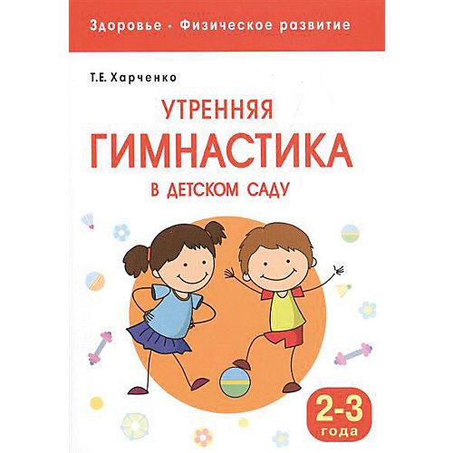 """Здоровье и развитие """"Утренняя гимнастика в детском саду"""" 2-3 года от Мозаика-Синтез"""