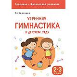 """Здоровье и развитие """"Утренняя гимнастика в детском саду"""" 2-3 года"""