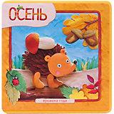 """Первая книга малыша """"Времена года"""" Осень"""