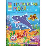 """Книжка с наклейками """"В мире животных"""" Тропические моря"""