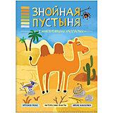 """Книжка с наклейками """"В мире животных"""" Знойная пустыня"""