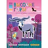 """Книжка с наклейками """"В мире животных"""" Высокие горы"""