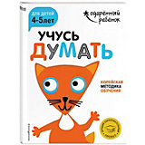 """Развивающая книга """"Учусь думать"""" для детей 4-5 лет, с наклейками"""