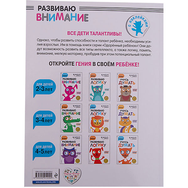 """Развивающая книга """"Развиваю внимание"""" для детей 2-3 лет, с наклейками"""