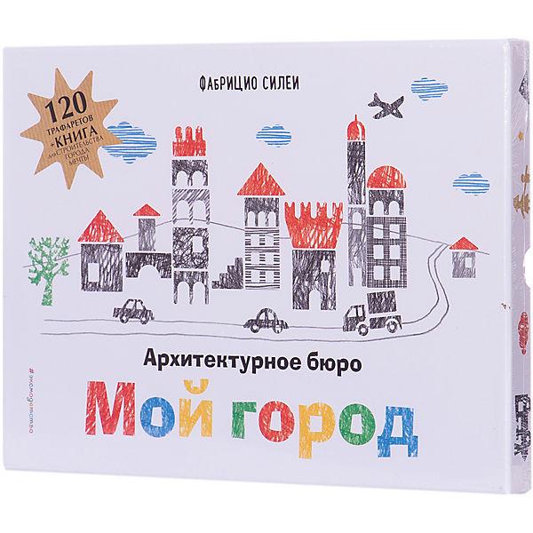 """Конструирование из бумаги """"Архитектурное бюро"""" Мой город + 120 трафаретов"""