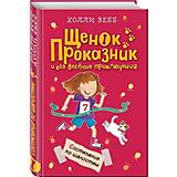 """Рассказы """"Щенок Проказник и его весёлые приключения"""" Состязание по шалостям"""