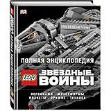 "Полная энциклопедия ""LEGO"" Star Wars"