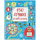 """Кроссворды и головоломки """"150 лучших головоломок"""""""