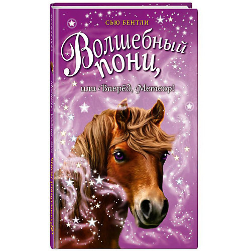 """Повесть """"Приключения волшебных зверят"""" Волшебный пони, или Вперёд, Метеор! от Эксмо"""