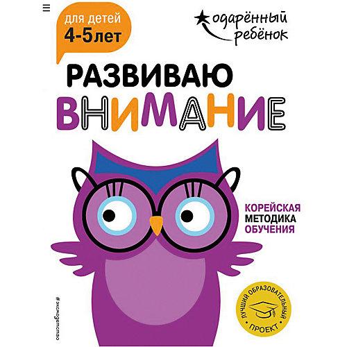 """Развивающая книга """"Развиваю внимание"""" для детей 4-5 лет, с наклейками от Эксмо"""