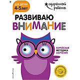 """Развивающая книга """"Развиваю внимание"""" для детей 4-5 лет, с наклейками"""