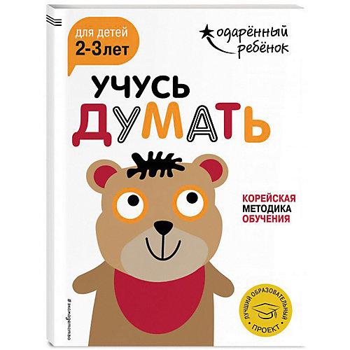 """Развивающая книга """"Учусь думать"""" для детей 2-3 лет, с наклейками от Эксмо"""