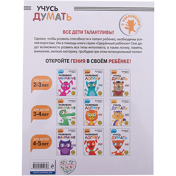 """Развивающая книга """"Учусь думать"""" для детей 2-3 лет, с наклейками"""