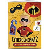 """Комиксы """"Disney Суперсемейка-2"""" Мистер и Миссис Исключительные"""