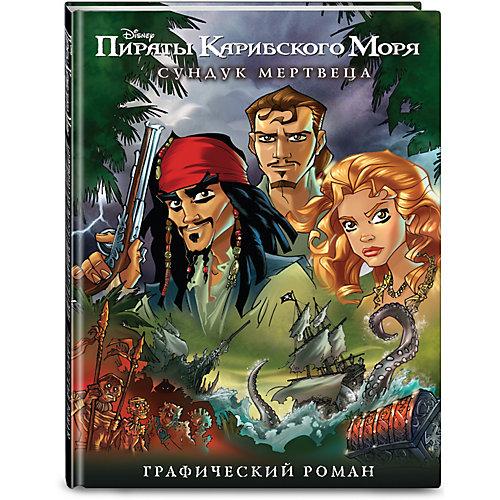 """Графический роман """"Disney. Пираты Карибского Моря"""" Сундук мертвеца от Эксмо"""