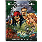 """Графический роман """"Disney. Пираты Карибского Моря"""" Сундук мертвеца"""