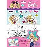 """Набор для раскрашивания """"Barbie"""" Будь собой!, с наклейками"""