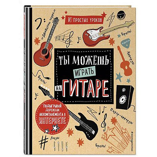 """Развивающая книга """"Ты можешь играть на гитаре"""" от Эксмо"""