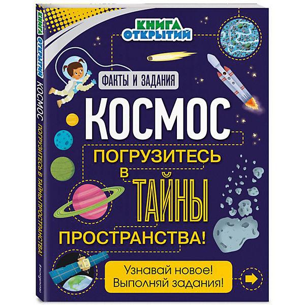 """Тесты и задания """"Космос"""" Погрузитесь в тайны пространства!"""