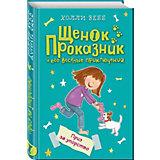 """Рассказы """"Щенок Проказник и его весёлые приключения"""" Приз за упорство"""