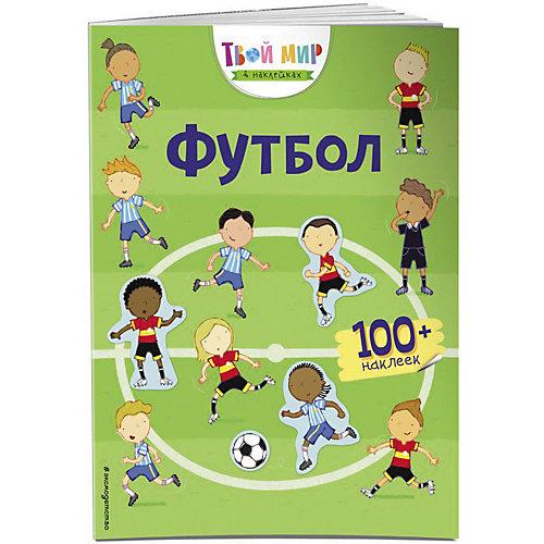"""Книжка с наклейками """"Футбол"""" от Эксмо"""