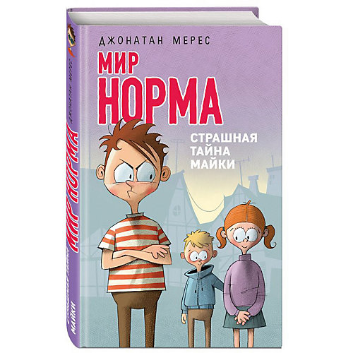 "Рассказ ""Мир Норма"" Страшная тайна Майки от Эксмо"