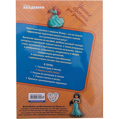 """Прописи """"Disney Princess"""" Пишем и учим буквы, с наклейками от Эксмо"""
