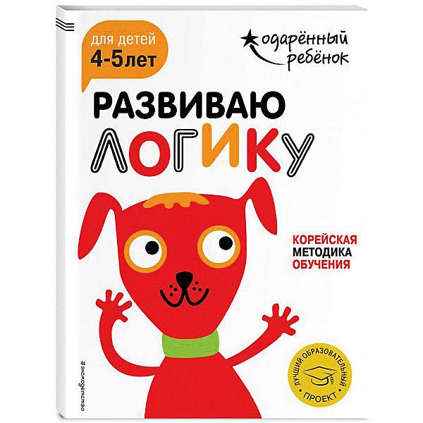 """Развивающая книга """"Развиваю логику"""" для детей 4-5 лет, с наклейками"""