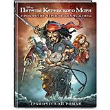 """Графический роман """"Disney. Пираты Карибского Моря"""" Проклятие Чёрной Жемчужины"""