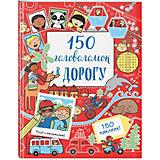 """Кроссворды и головоломки """"150 головоломок в дорогу"""""""