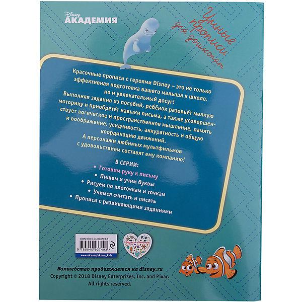 """Прописи """"Disney Головоломка"""" Готовим руку к письму, с наклейками"""