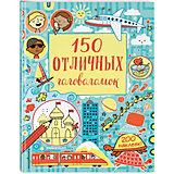 """Кроссворды и головоломки """"150 отличных головоломок"""""""
