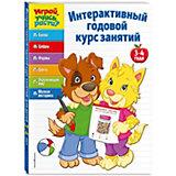 """Развивающая книга """"Интерактивный годовой курс занятий"""" для детей 3-4 лет"""