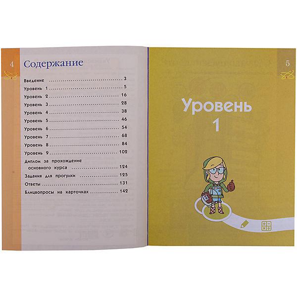 """Тесты и задания """"Улетный квест для мозгов"""" для детей 7-8 лет"""