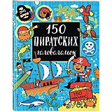 """Кроссворды и головоломки """"150 пиратских головоломок"""""""