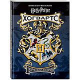 "Творческий дневник ""Гарри Поттер"" Хогвартс"