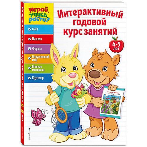 """Развивающая книга """"Интерактивный годовой курс занятий"""" для детей 4-5 лет от Эксмо"""