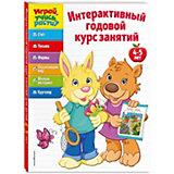 """Развивающая книга """"Интерактивный годовой курс занятий"""" для детей 4-5 лет"""