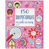"""Кроссворды и головоломки """"150 потрясающих головоломок"""""""