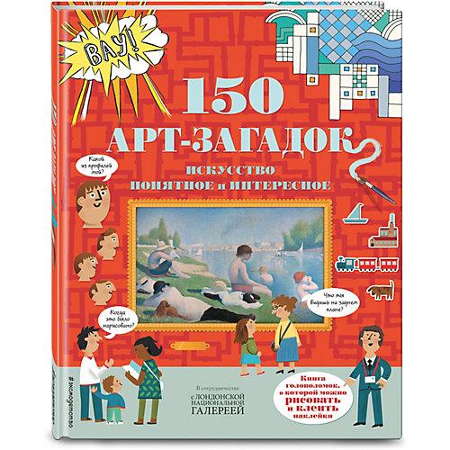 """Кроссворды и головоломки """"150 художественных головоломок"""" от Эксмо"""