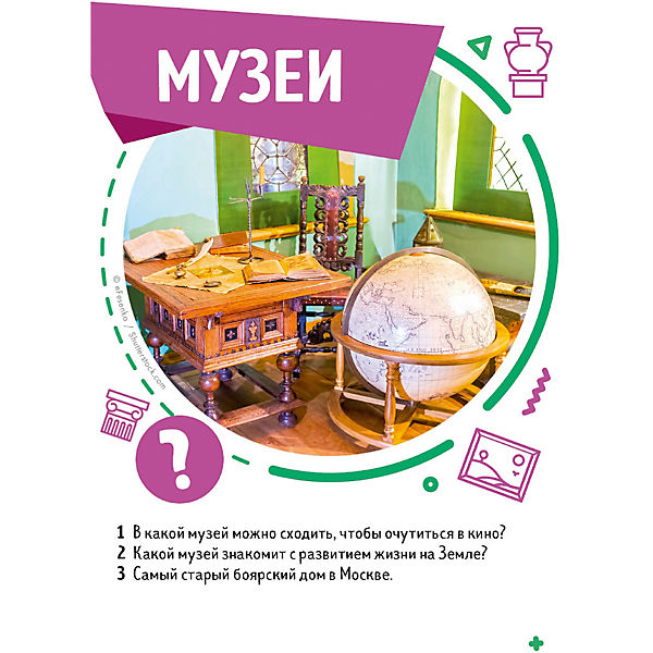 """Викторина чемпионов """"Время играть"""" Москва"""