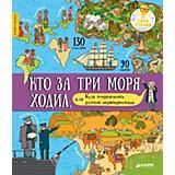 """Игры и задания """"История в наклейках"""" Кто за три моря ходил, или Куда отправлялись русские первопроходцы"""