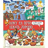 """Игры и задания """"История в наклейках"""" Кому на печи лежать хорошо, или Как жилось в Древней Руси"""
