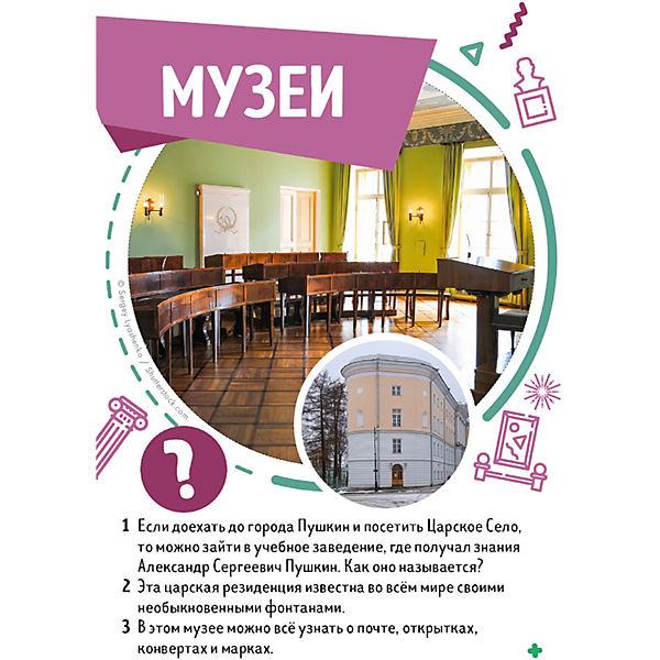 """Викторина чемпионов """"Время играть"""" Санкт-Петербург"""