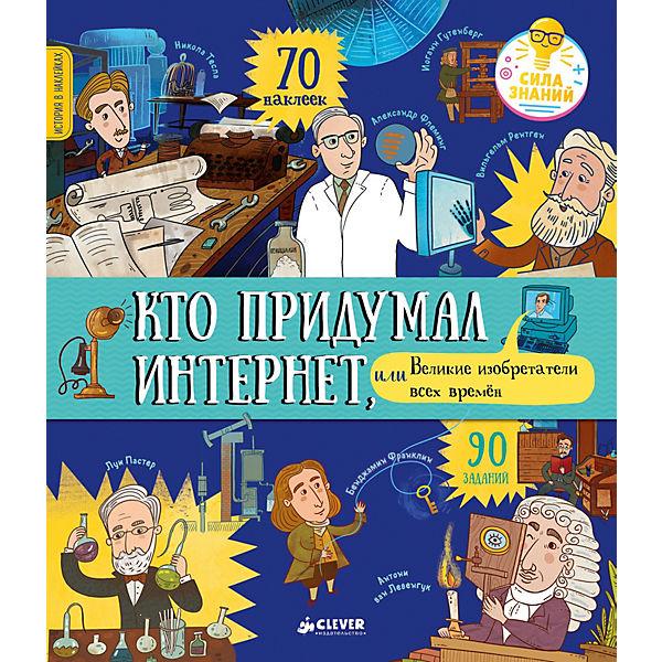 """Игры и задания """"История в наклейках"""" Кто придумал интернет, или Великие изобретатели всех времен"""