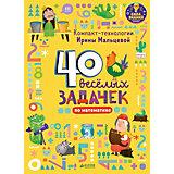 """Тесты и задания """"Компакт-технологии для дошкольников Ирины Мальцевой"""" 40 весёлых задачек по математике"""