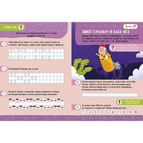 """Тесты и задания """"Компакт-технологии для дошкольников Ирины Мальцевой"""" 40 весёлых задачек по математике от Clever"""